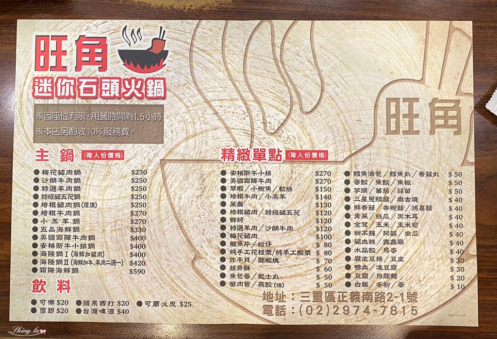 旺角迷你石頭火鍋三重總店7.jpg