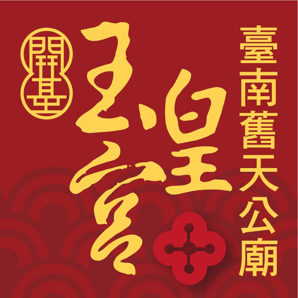 過年走春拜拜廟宇36-1台南-開基玉皇宮.png