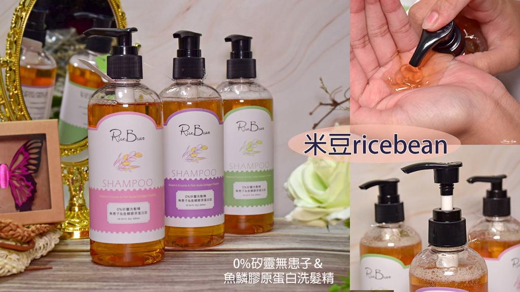 米豆ricebean洗髮精0.jpg