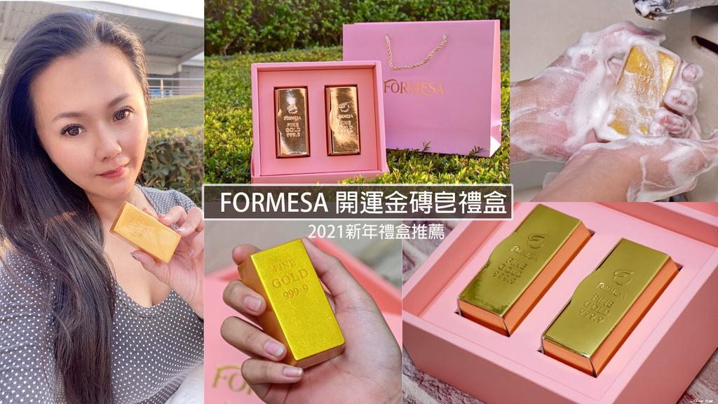 FORMESA 開運金磚皂禮盒0.jpg