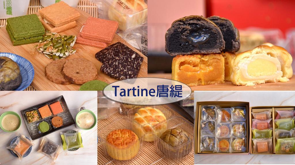 Tartine唐緹2021年節禮盒0.jpg