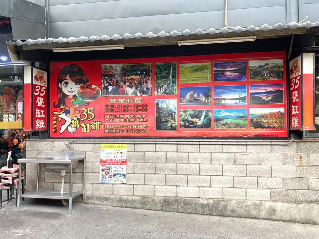 35甕缸雞紫南宫店 3.jpg