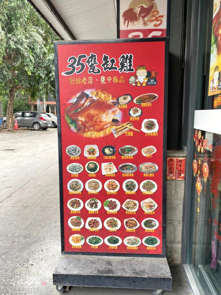 35甕缸雞紫南宫店 4.jpg