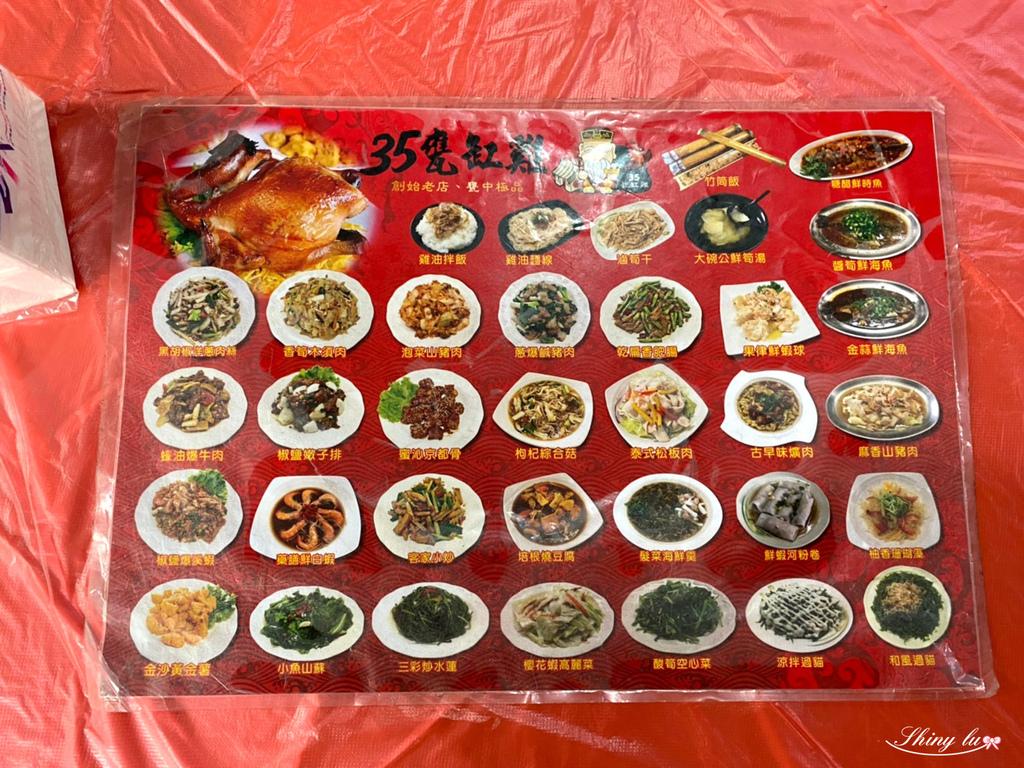 35甕缸雞紫南宫店 7.jpg