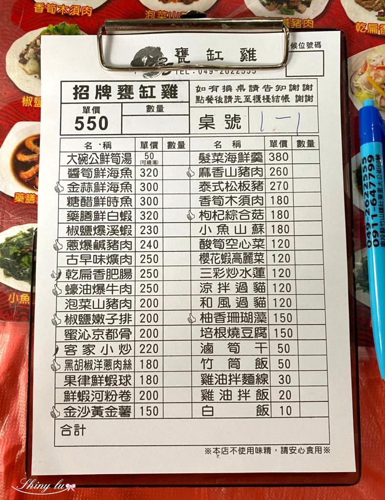 35甕缸雞紫南宫店 8.jpg