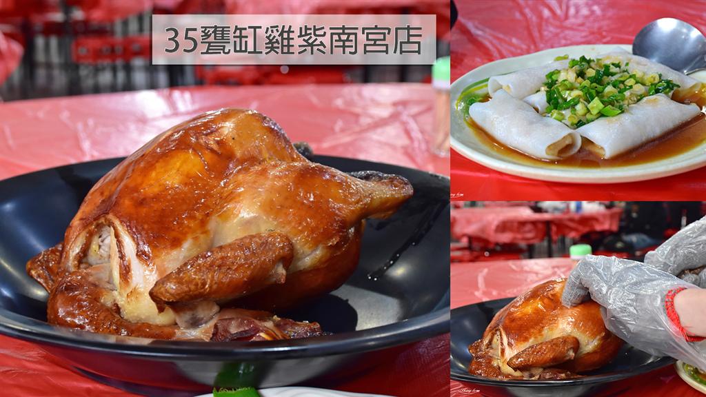 35甕缸雞紫南宫店 00.jpg