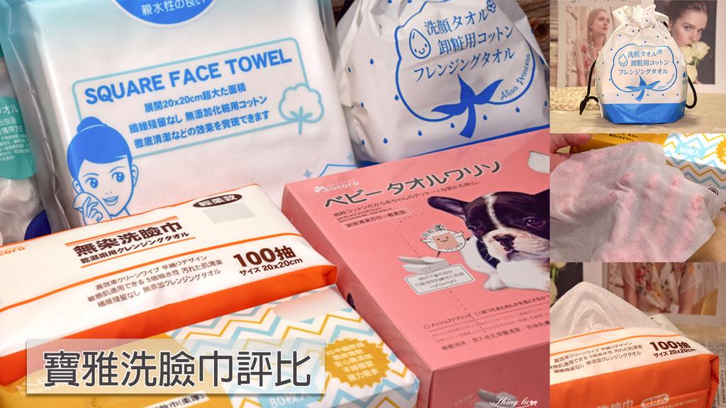 寶雅洗臉巾箱評比0.jpg