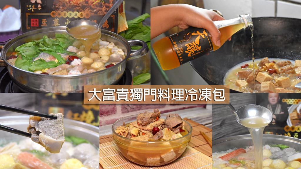 大富貴獨門料理冷凍包0.jpg