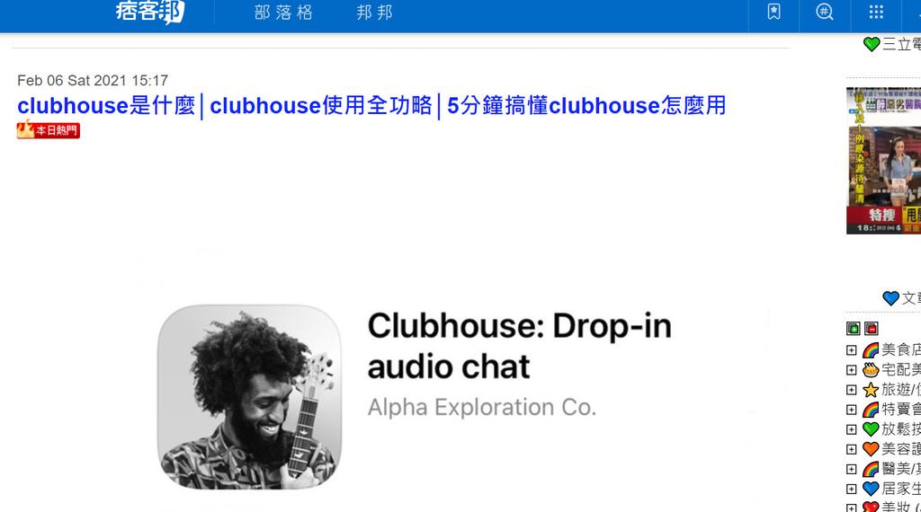 痞克邦本日熱門-club house.jpg