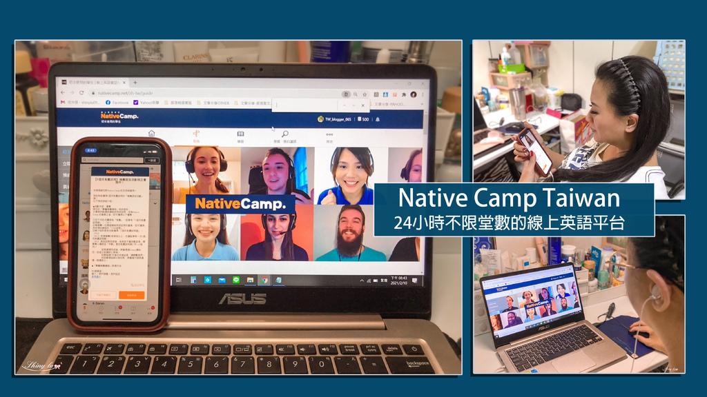 Native Camp Taiwan線上英語平台0.jpg