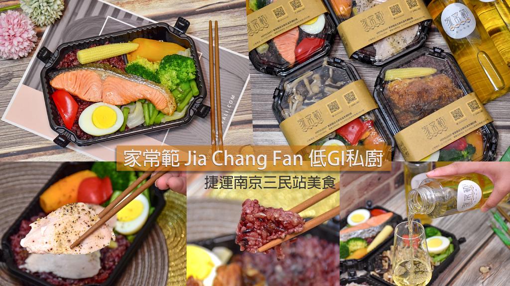 家常範 Jia Chang Fan 低GI私廚0.jpg