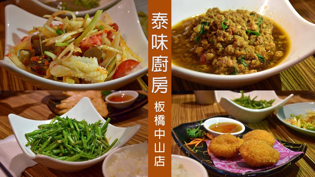 泰味廚房板橋中山店0.jpg