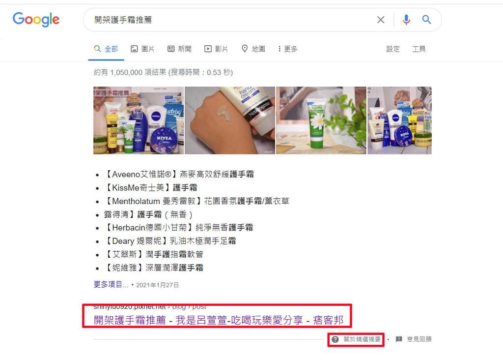 google精選摘要-護手霜.jpg
