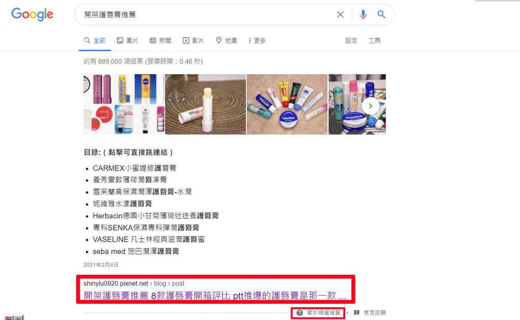 google精選摘要-開架護唇膏.jpg