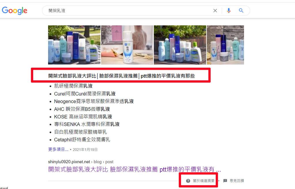 google精選摘要-開架乳液.jpg