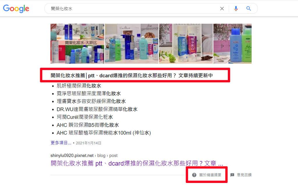 google精選摘要-開架化妝水.jpg