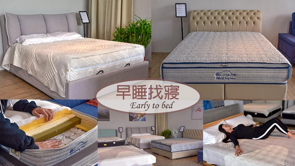 新莊床墊寢具推薦 早睡找寢0.jpg