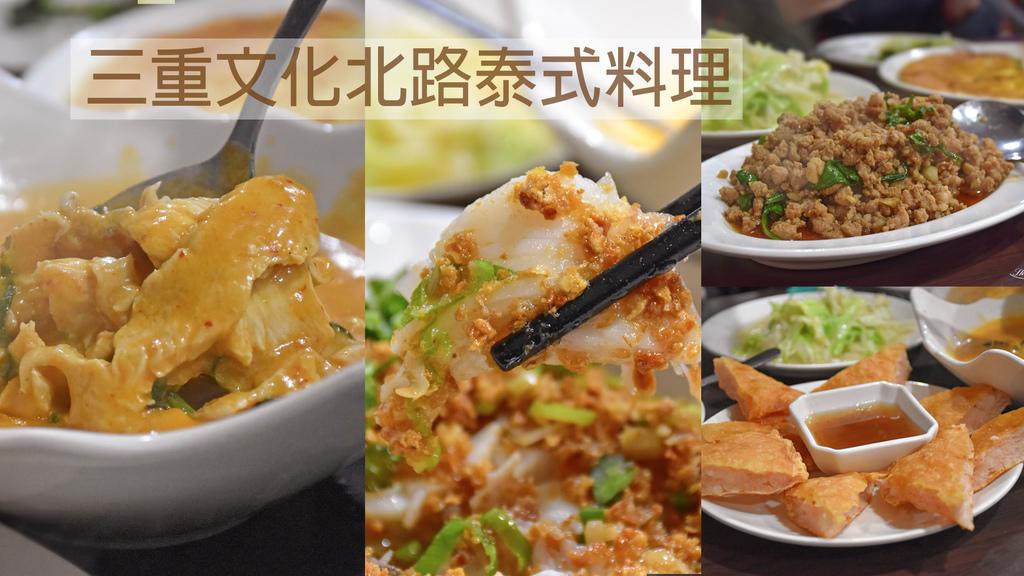 三重文化北路泰式料理0.jpg
