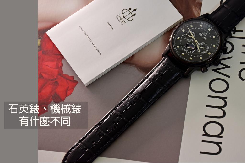 lobor機械錶2.JPG