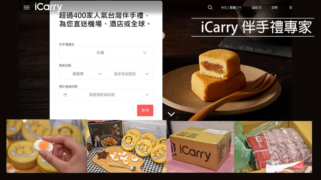 iCarry 伴手禮專家0.jpg