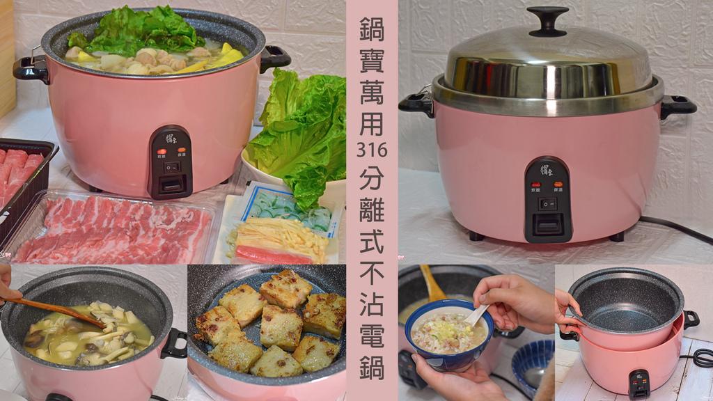 鍋寶萬用316分離式不沾電鍋0.jpg