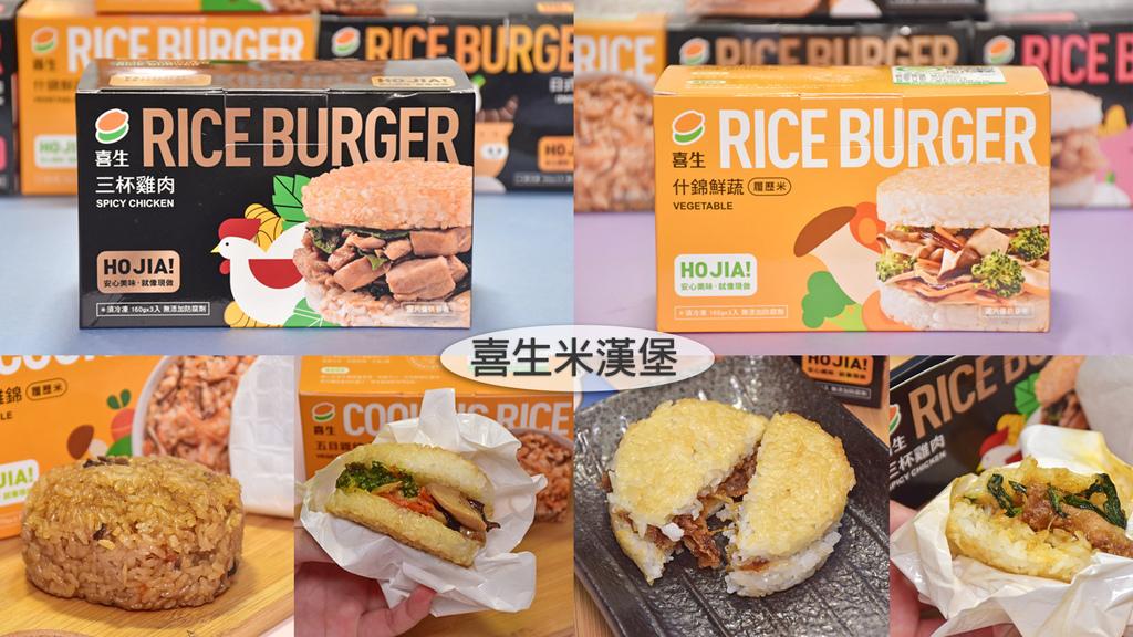 喜生米漢堡0.jpg