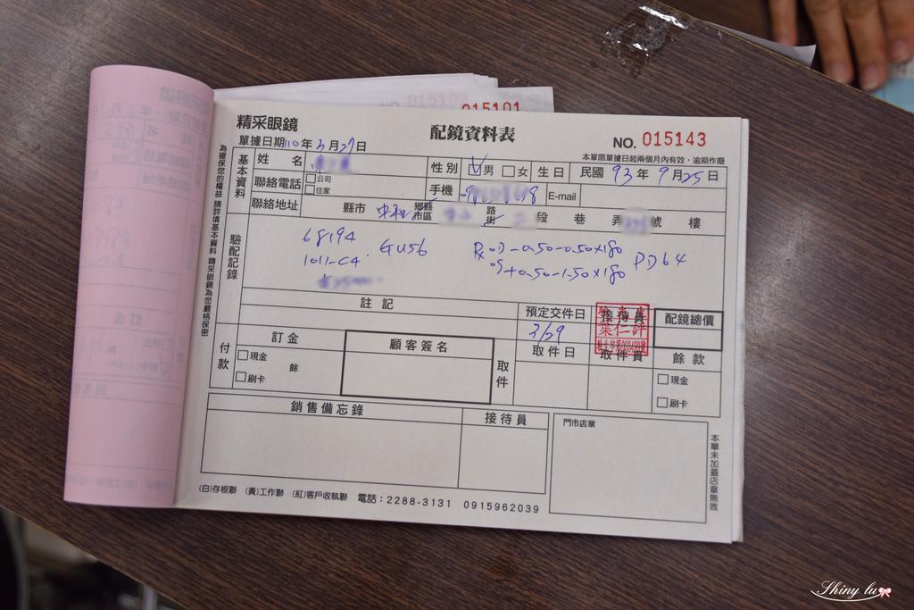蘆洲精采眼鏡-47.jpg