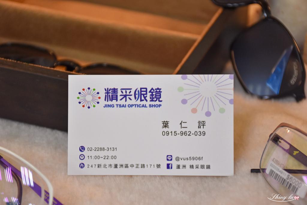 蘆洲精采眼鏡-53.jpg