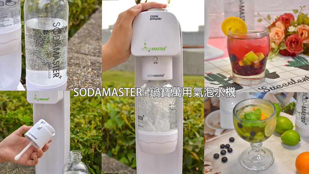 SODAMASTER+鍋寶萬用氣泡水機0.jpg