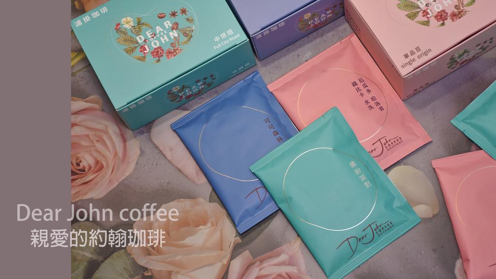 Dear John coffee 親愛的約翰珈琲0.jpg
