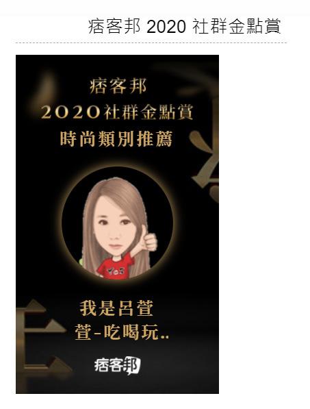 2020社群金點賞時尚類別推薦2.jpg