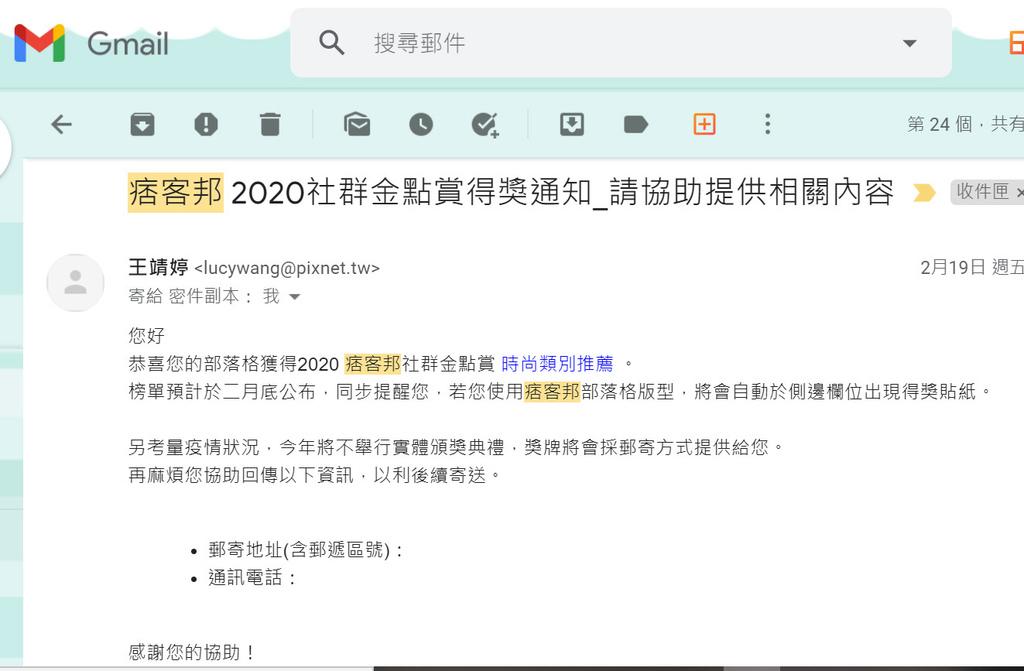 2020社群金點賞時尚類別推薦3.jpg