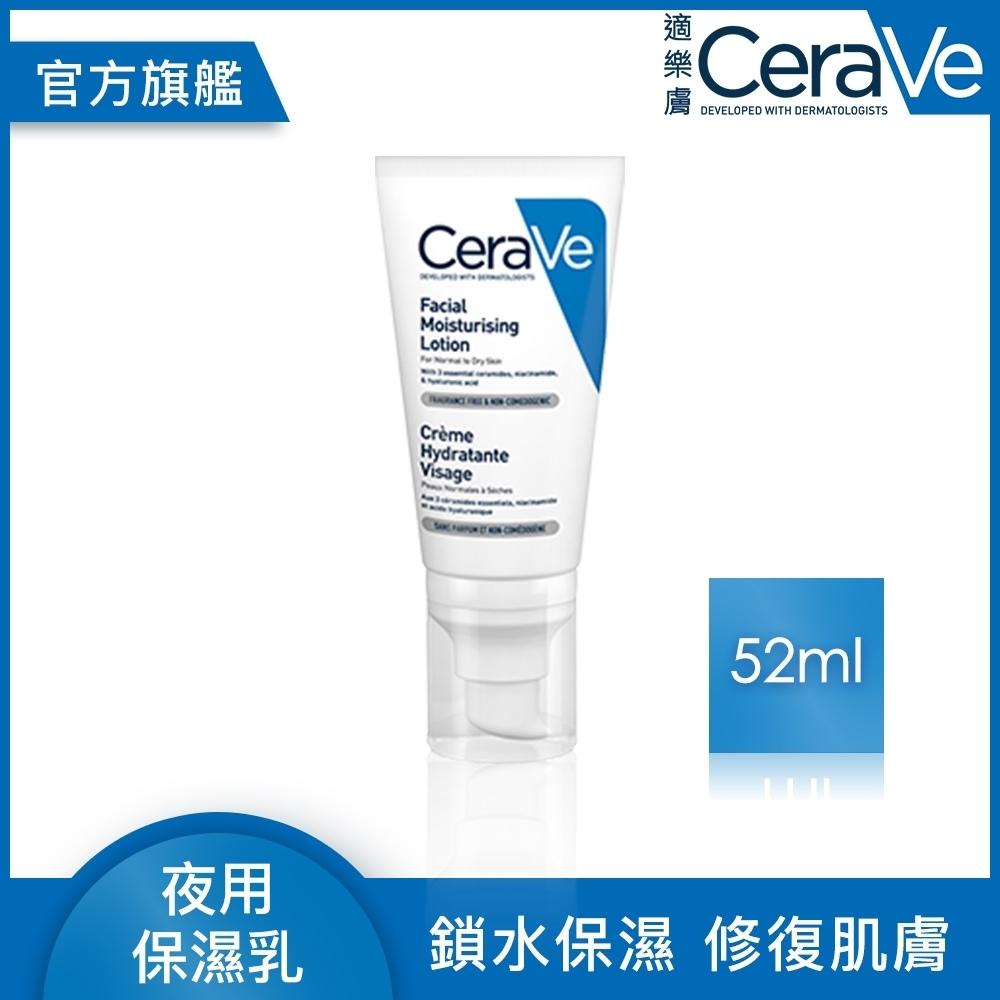 適樂膚CeraVe 18.jpg