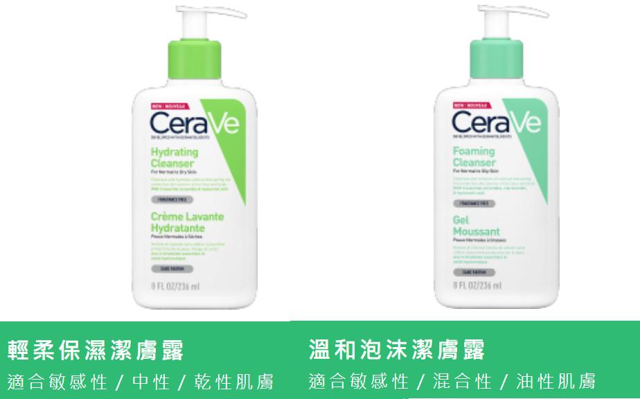 適樂膚CeraVe 13.jpg