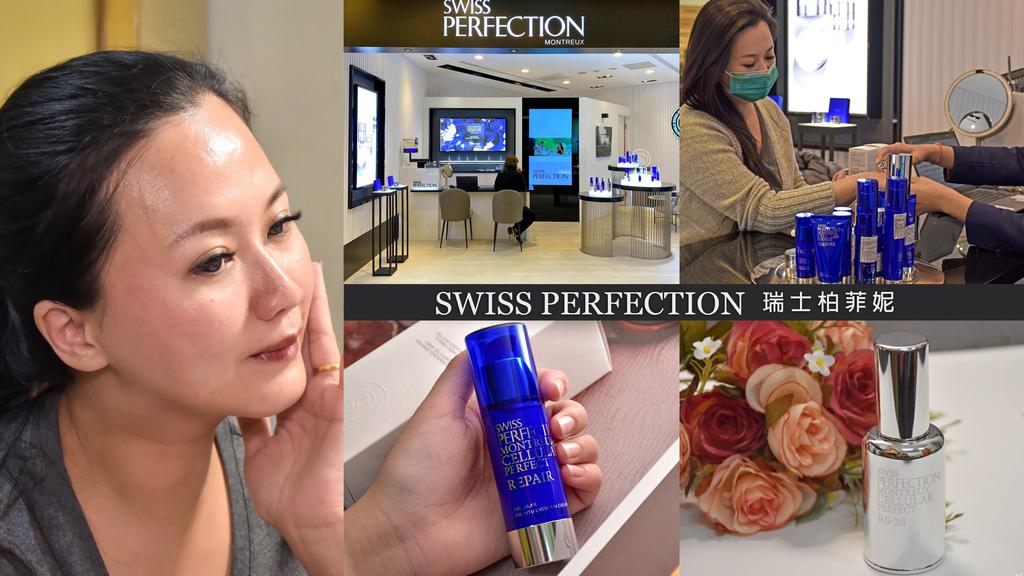 瑞士貴婦保養品牌 Swiss Perfection 0.jpg