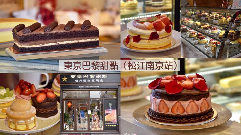 東京巴黎甜點0.jpg