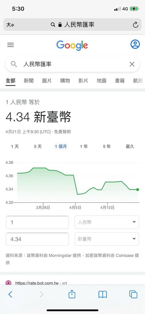 淘寶集運推薦台信達集運6.jpg