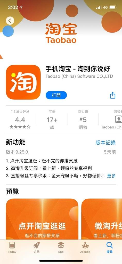 淘寶集運推薦台信達集運9.jpg