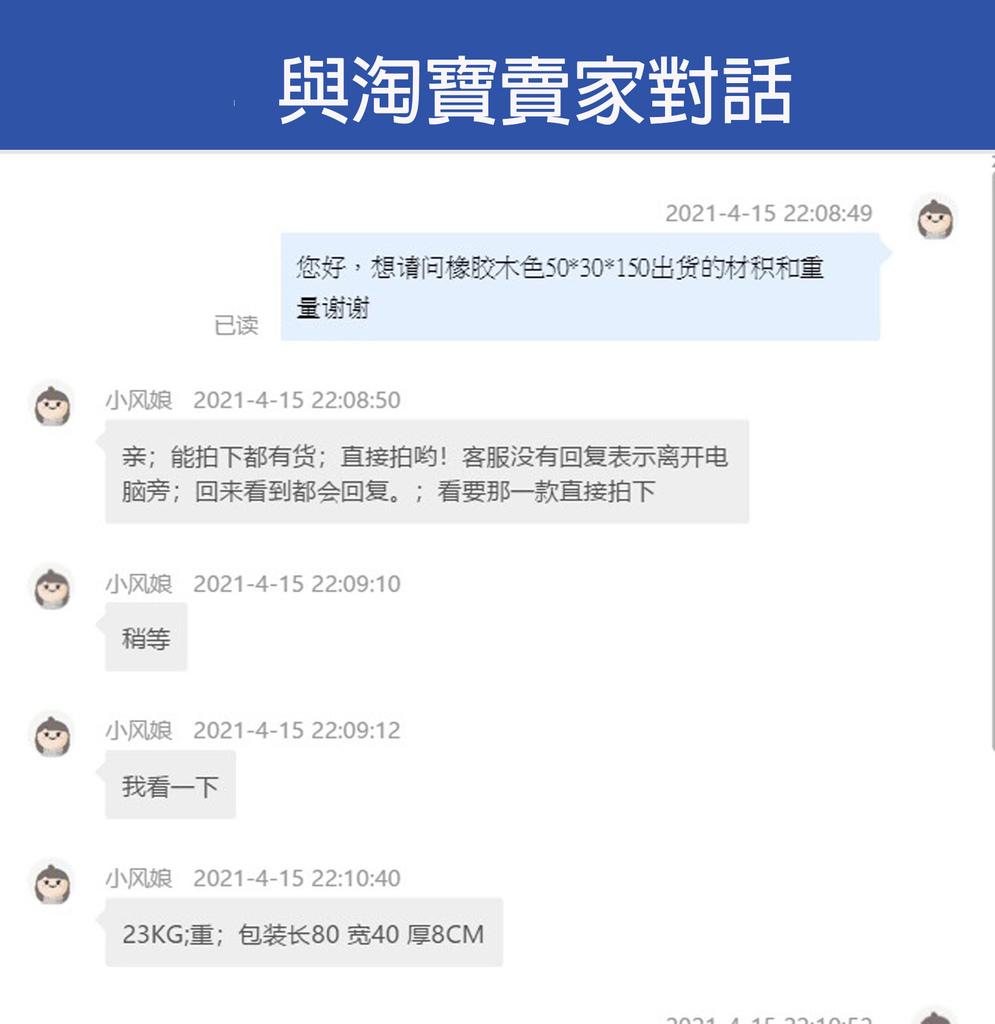 淘寶集運推薦台信達集運11.jpg