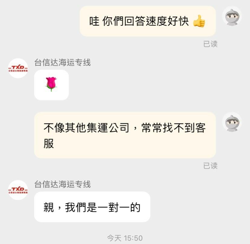 淘寶集運推薦台信達集運15-2.jpg