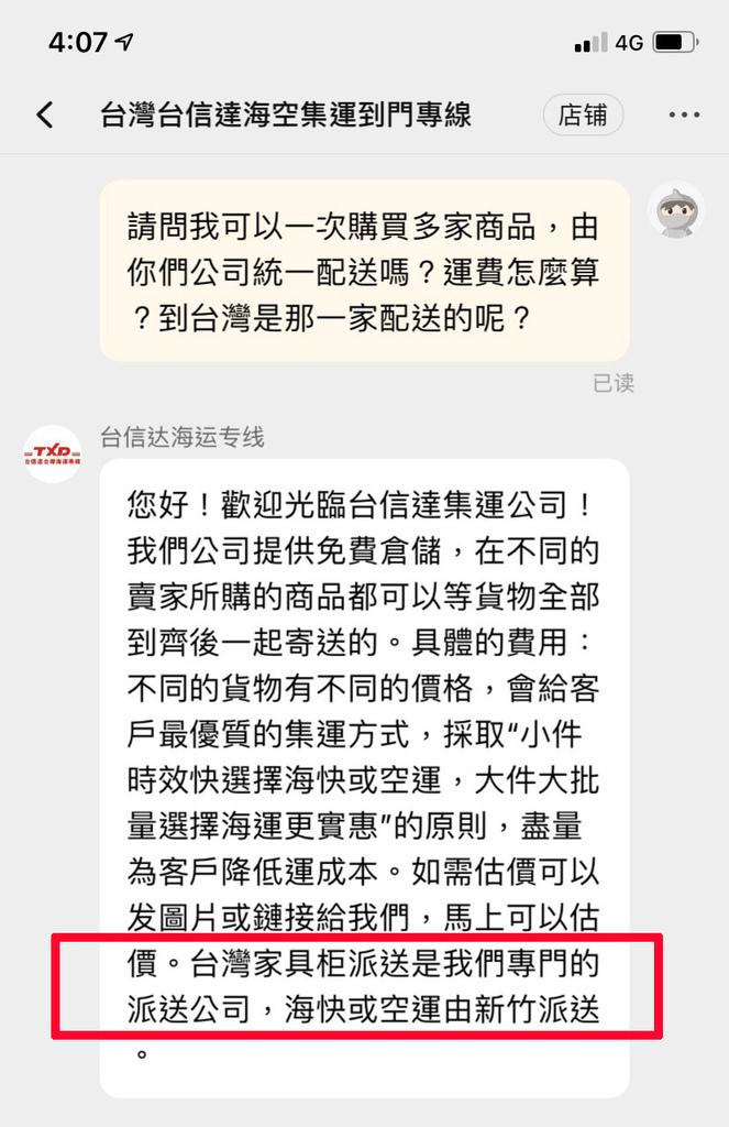 淘寶集運推薦台信達集運17.jpg