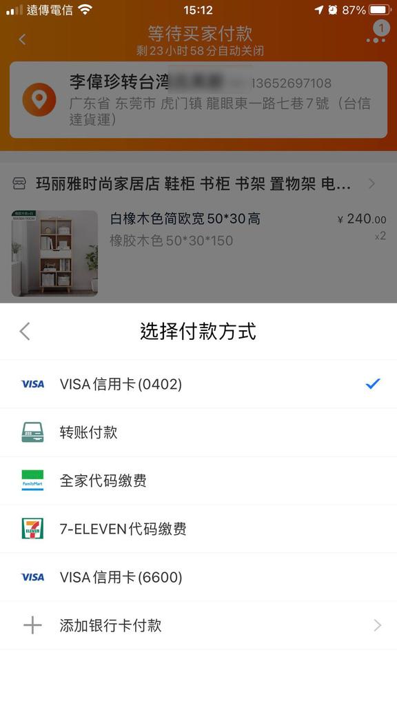 淘寶集運推薦台信達集運13.jpg