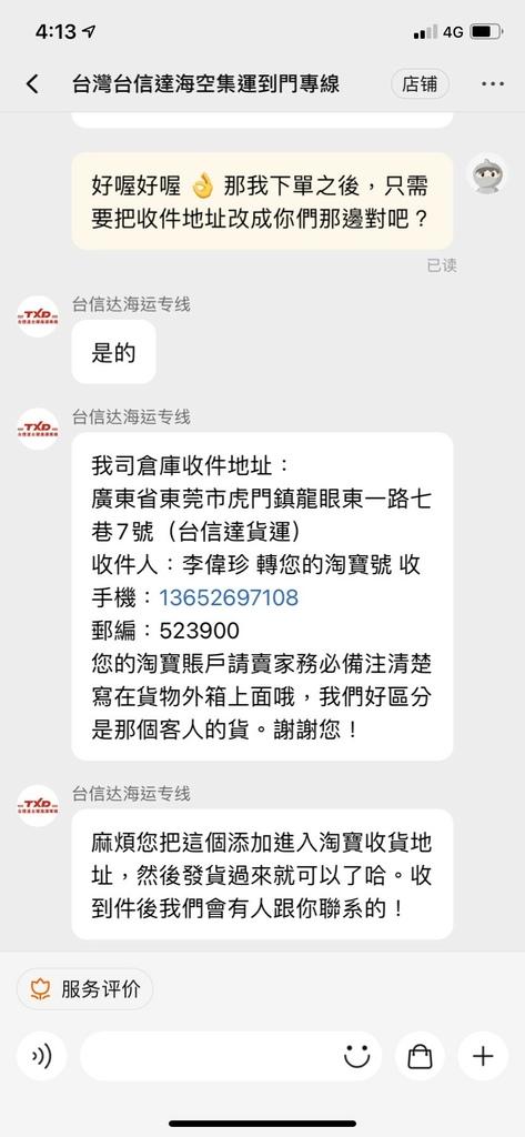 淘寶集運推薦台信達集運21.jpg