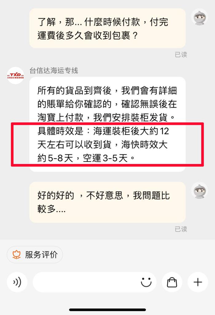 淘寶集運推薦台信達集運19.jpg