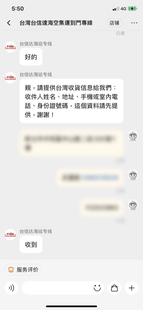淘寶集運推薦台信達集運23.jpg