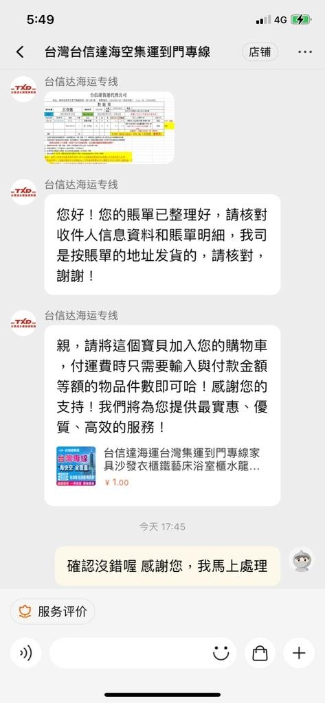 淘寶集運推薦台信達集運24.jpg