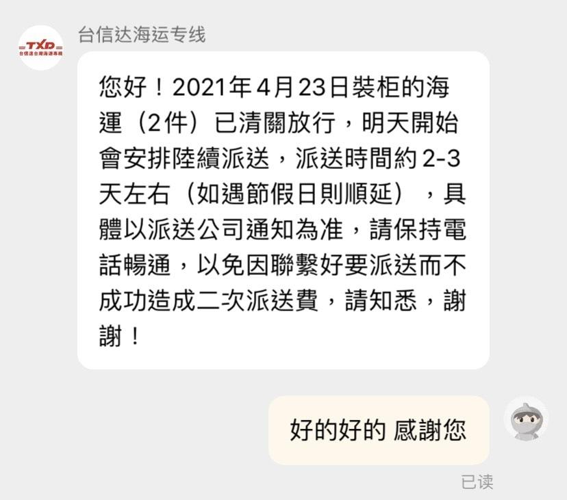 淘寶集運推薦台信達集運28.jpg