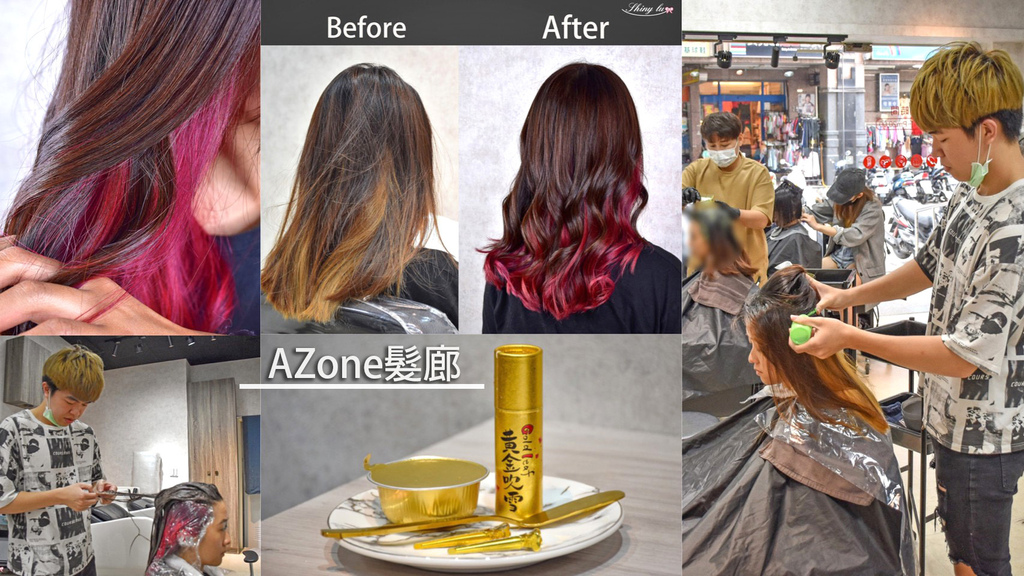 板橋髮廊推薦 AZone髮廊0.jpg