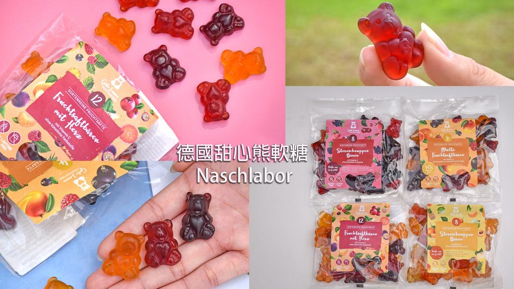 德國甜心熊軟糖 Naschlabor 0.jpg