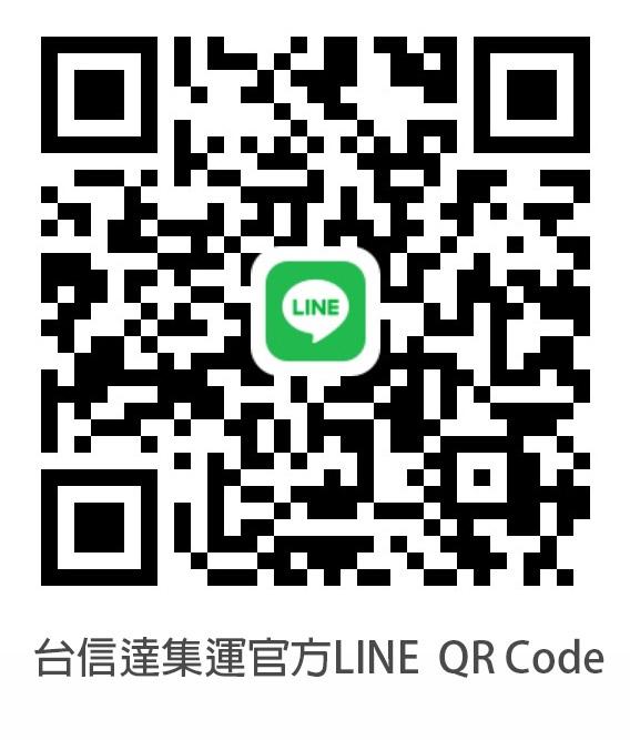 淘寶集運推薦台信達集運34.jpg